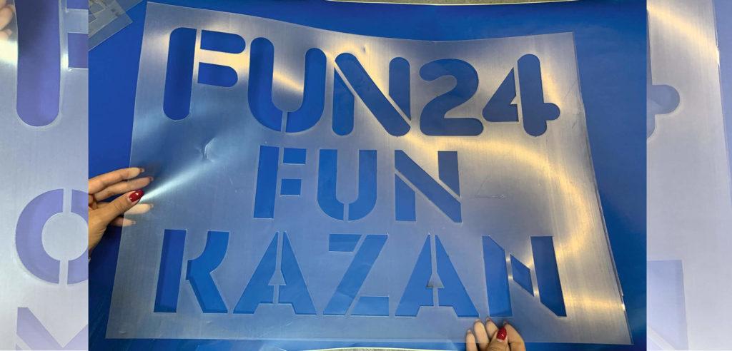 Изготовление трафаретов под покраску в Казани