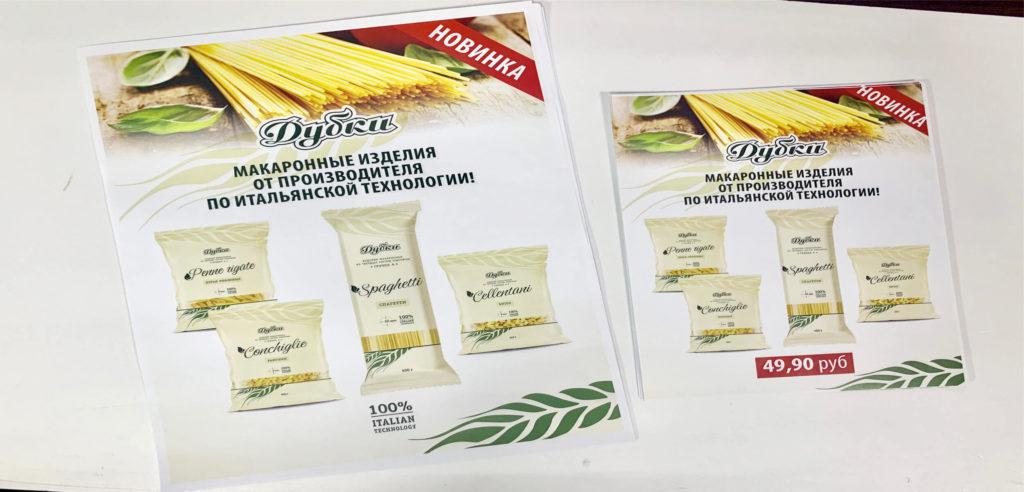 Листовки Казань дешево