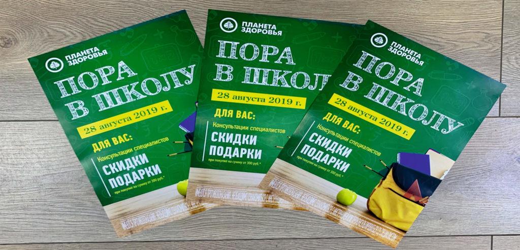 Печать листовок Казань